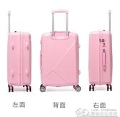 行李箱子母女24寸小清新學生拉桿箱萬向輪旅行箱男潮密碼皮箱 【雙十二狂歡】YYJ