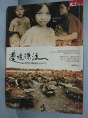 【書寶二手書T1/社會_HEP】邊境漂流-我們在泰緬邊境2000天_賴樹盛