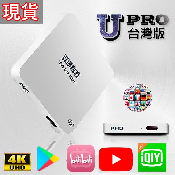 現貨【U-PRO 安博盒子】 X900 超過一千種電視節目+成人謎片免費看+14個月安心保固