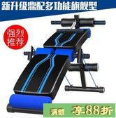 仰臥板 健身器材家用仰臥板收 腹多功能運動輔助器男士腹肌板