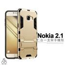 變形 盔甲 Nokia2.1 *5.5吋 手機殼 Nokia 2.1 防滑防摔 保護殼 支架 軟硬殼 手機套 保護套 二合一 背蓋
