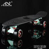 莫比斯成人滑板 專業刷街小魚板 兒童滑板車四輪公路代步滑板單翹  igo 城市玩家