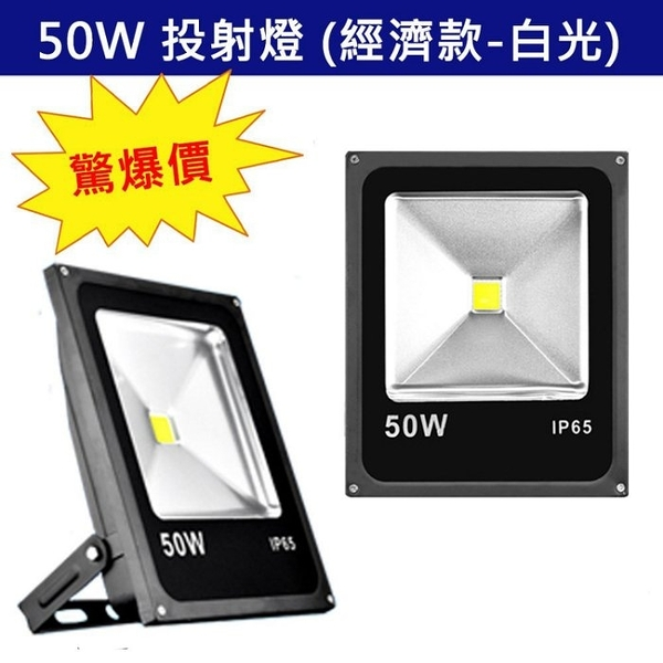 LED投光燈50w 50瓦散熱外殼 薄型化  經濟款投射燈 LED戶外燈 LED 50W 光源     投射燈 保修一年(白光)