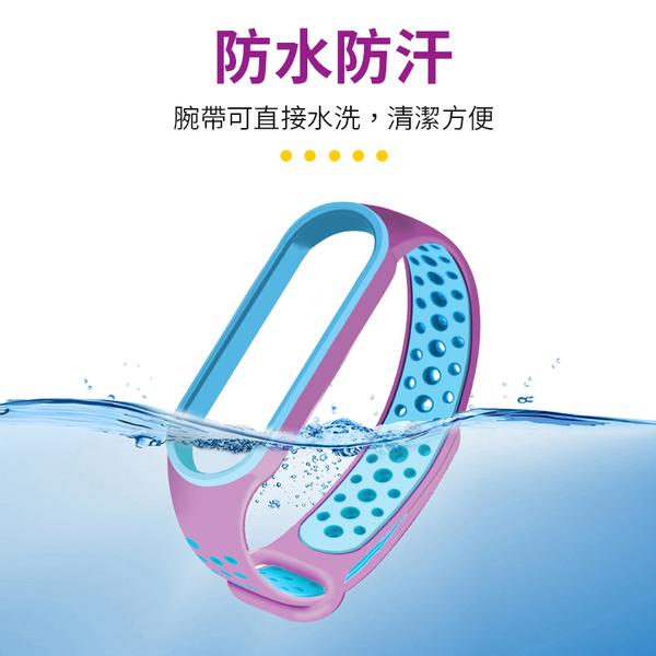 《洞洞款式!親膚透氣》小米洞洞透氣腕帶 小米手環 智能手環 小米錶帶 腕帶 小米 錶帶
