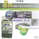 台灣製造 TU良品 銀離子濾水網 70入