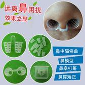 慢性鼻甲肥大鼻模型矯正左右交替鼻塞過敏防鼾止鼾器通氣鼻撐