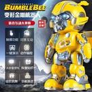 玩具遙控會跳舞的機器人搖擺大黃蜂電動玩具唱歌智慧生日男孩兒童 快速出貨