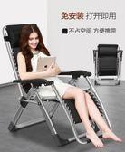 躺椅折疊靠背午休涼靠椅子