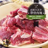 【品鮮羊】彰化頂級本土小羔羊肉塊(帶骨)(300g/包) -無腥味 熬出鮮美湯底 年菜 圍爐 羊肉爐推薦