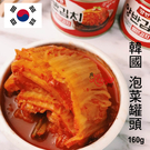 韓國 泡菜罐頭 160g 愛吃辣的一定不能錯過 KIMCHI 好吃唷