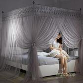 宮廷落地蚊帳1.5m1.8m床雙人家用烤漆支架三開門公主風加密加厚igo「時尚彩虹屋」