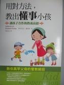 【書寶二手書T2/親子_OLS】用對方法,教出懂事小孩_李永怡, 伊麗莎白.潘特利