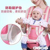兒童腰凳 嬰兒背帶腰凳四季通用多功能新生兒童寶寶前抱式小孩橫抱背帶坐登 【全館9折】