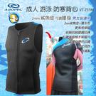 [台灣製 Aropec] 成人 游泳 防寒背心 VT-Z35M 男女適用;泳衣;防寒衣