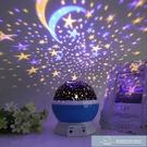 創意浪漫星空燈投影儀臥室夢幻旋轉滿天星兒童睡眠床頭星星小夜燈