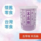 古早味 木瓜絲(小) 25g 木瓜 糖果 懷舊零食 台灣零食 傳統零食