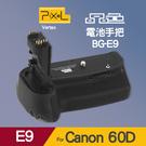 【Pixel 品色】60D 電池手把 現貨 公司貨 Vertax E9 同 Canon BG-E9 屮W2 (一年保固)