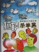 【書寶二手書T1/兒童文學_JLH】拉薩殺羊黑 : 唐米豌的中國故事_唐米豌