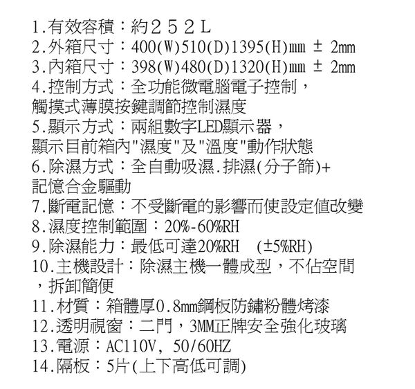 252公升  溫濕度數字 3C微電腦防潮箱  防潮書櫃 食品防潮 LED顯示 台灣專利製造 滿額送家樂福禮卷