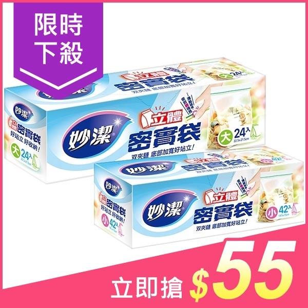 妙潔 立體密實袋(1盒入) 款式可選 【小三美日】$59