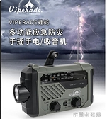 手電筒 戶外手搖發電應急防災多功能手電筒收音機太陽能USB充電家用照明 快速出貨YYJ