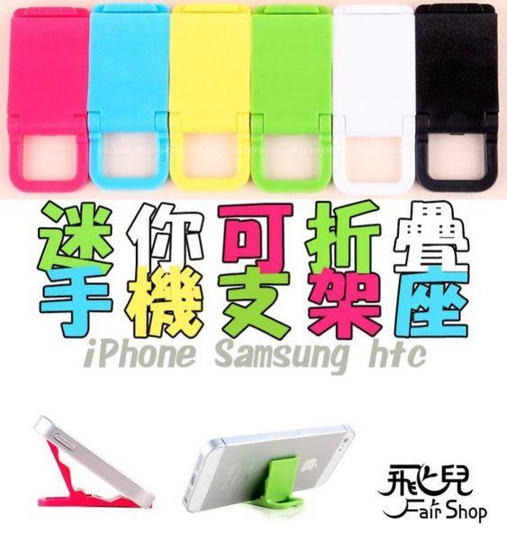 【飛兒】全新! 折疊 迷你支架 手機座 鑰匙扣 支架 iphone5s htc 小米 三星 apple 手機 #046