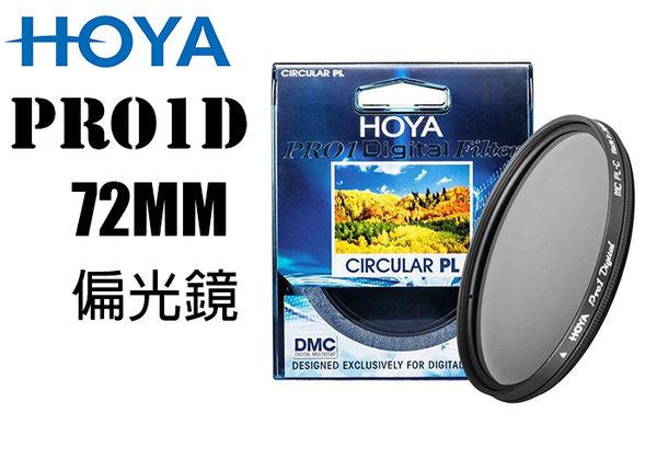 72MM HOYA PRO1Digital CPL 環型偏光鏡片 廣角薄框 超級多層鍍膜 立福公司貨