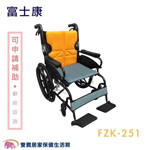 富士康 鋁合金輪椅 安舒251 FZK-251 機械式輪椅 高背輪椅