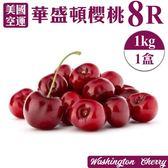 【果之蔬-全省免運】空運8ROW華盛頓櫻桃禮盒X1盒(1kg±10%含盒重/盒)