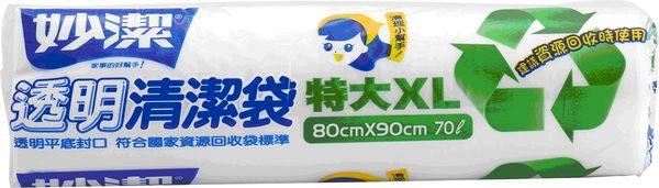 【箱購更划算】妙潔-透明清潔袋 特大 80*90cm*24支/箱