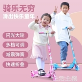 滑板車 兒童滑板車三輪閃光3-6-12歲5寶寶9男女小孩單腳踏板滑滑溜溜車子 mks生活主義