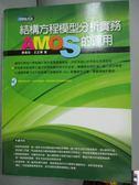 【書寶二手書T8/進修考試_YKF】結構方程模型分析實務:AMOS的運用_陳寬裕, 王正華