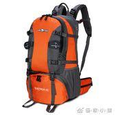 戶外登山包男女防水耐磨雙肩包旅行徒步旅游大容量背包40L 優家小鋪