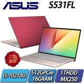 "S531FL-0372C10210U/狠想紅/ I5-10210U/16G/512PCIe+1THDD/MX250/15.6"""