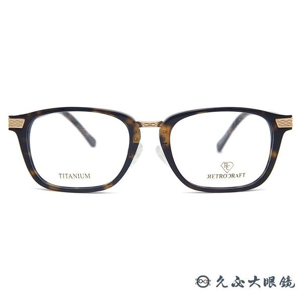 RETROCRAFT 眼鏡 RC1067 DEM (琥珀) 義大利製 鈦 方框 近視眼鏡 久必大眼鏡
