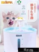 貓咪飲水機自動循環喝水器流動狗狗噴泉貓喂水神器寵物用品  【全館免運】