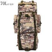 後背包 戶外包登山包男女雙肩背包旅行包超大容量戰術山地旅游07背囊100LDF