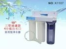 【龍門淨水】10英吋三管過濾器.濾水器....