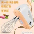110V 打蛋器 電動 家用 迷你烘焙手持打蛋機 台灣出貨