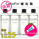 韓國 cocod 室內擴香瓶 補充瓶 2...