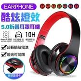 A6藍芽5.0炫光折疊耳罩耳機黑撞紅