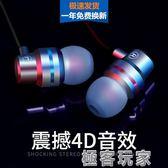 OPPO耳機R11s R9plus R15 R7 A1 A3 A57 A59手機通用線控耳塞 『極客玩家』
