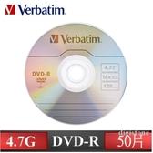 ◆免運費◆Verbatim 威寶 AZO 銀雀版 16X DVD-R 4.7GB 空白光碟片x 50片裸裝