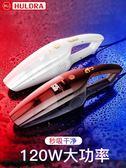 車載吸塵器汽車強力吸力大功率家用車內專用兩用小型迷你 免運直出 交換禮物