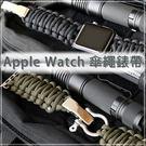 【傘繩錶帶】42mm Apple Wat...