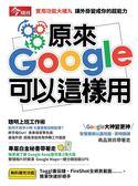 今周刊特刊:原來Google可以這樣用