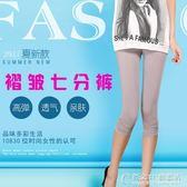夏薄透氣莫代爾棉彈力修身肉色外穿七分打底褲高腰加大碼7分褲女 概念3C旗艦店