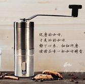 不銹鋼 咖啡豆陶瓷磨芯手動家用谷物粉碎機 JL897『伊人雅舍』