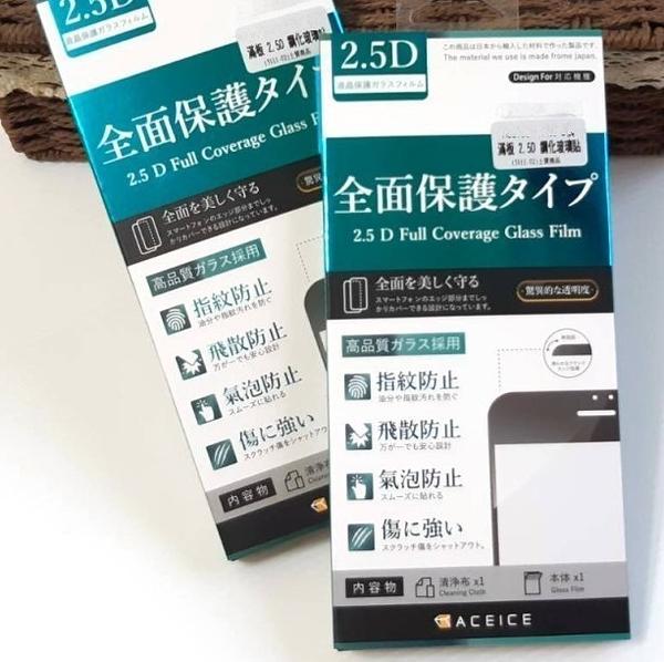 【台灣優購】全新 SHARP AQUOS V 專用2.5D滿版玻璃保護貼 防刮抗油 防破裂