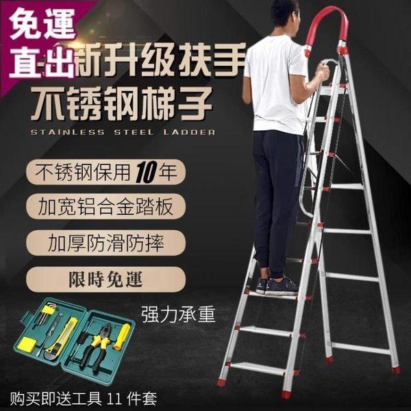 梯子 家用不銹鋼折疊梯子八步九步人字梯室內加厚工程梯移動伸縮閣樓梯H【快速出貨】